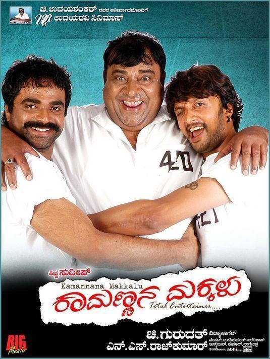 Kaamannana Makkalu Kamannana Makkalu Movie Poster 5 of 17 IMP Awards