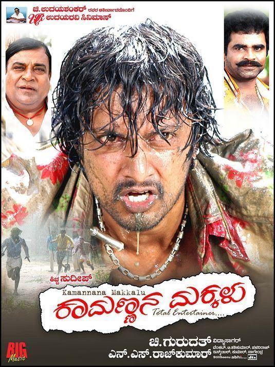 Kaamannana Makkalu Kamannana Makkalu Movie Poster 6 of 17 IMP Awards