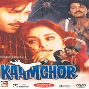 Kaamchor 1982 Songs Kaamchor 1982 Lyrics Kaamchor 1982