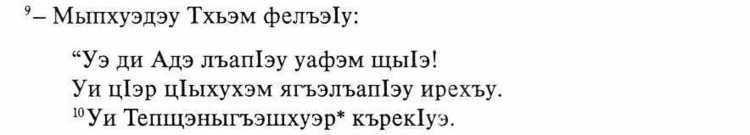 Kabardian language KABARDIAN