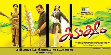 Kadaksham movie poster