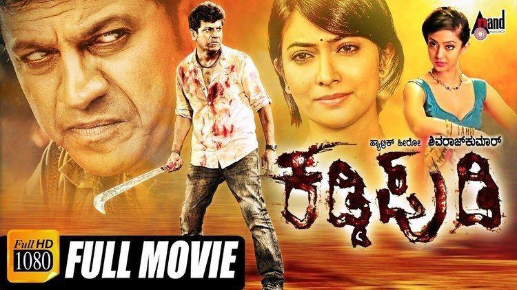 Kaddipudi Kaddipudi Kannada Full HD Movie