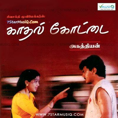 Kadhal Kottai Kadhal Kottai Tamil Movie High Quality mp3 Songs Listen and Download