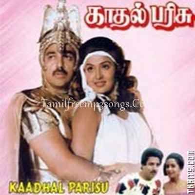 Kadhal Parisu Kadhal Parisu Tamil Movie High Quality Mp3 Songs Free Download