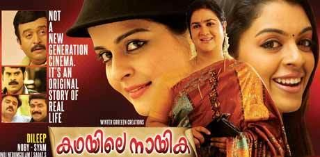 Kadhayile Nayika movie poster
