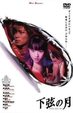 Kagen no Tsuki (film) httpsuploadwikimediaorgwikipediaen448Kag