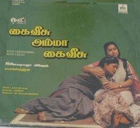 Kai Veesamma Kai Veesu movie poster