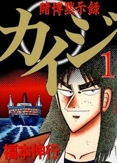Kaiji (manga) movie poster