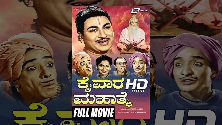 Kaiwara Mahathme Kaiwara Mahathme Kannada Full HD Movie