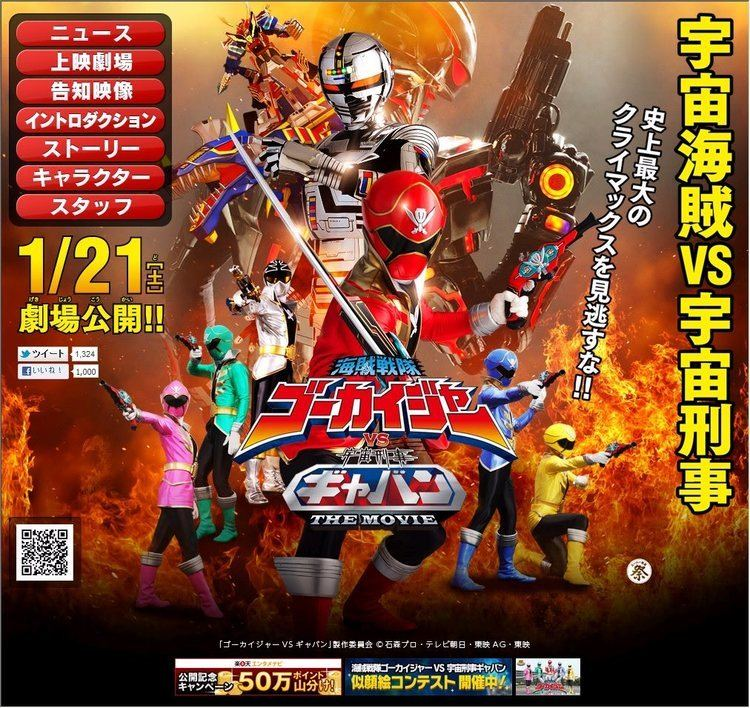 Kaizoku Sentai Gokaiger vs. Space Sheriff Gavan: The Movie movie scenes Kaizoku Sentai Gokaiger vs Space Sheriff Gavan the Movie Though at first I am having a hard time accepting the fact that this Super Sentai Versus movie