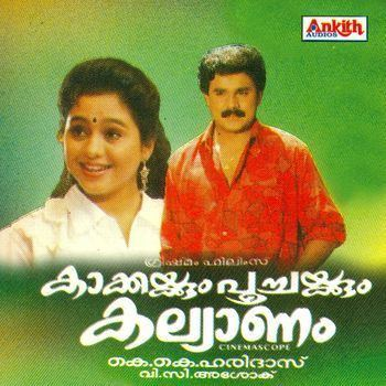 Kakkakum Poochakkum Kalyanam Kakkakum Poochakkum Kalyanam 1995 Raveendran Listen to