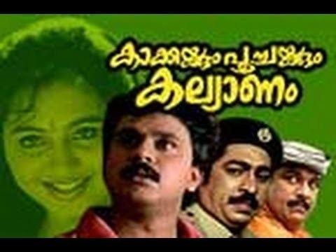 Kakkakum Poochakkum Kalyanam Kakkakum Poochakkum Kalyanam 1995 Malayalam Full Movie Malayalam