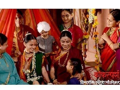 Kaksparsh Janma Baicha Kaksparsh Song Sachin Khedekar Priya Bapat Saiee