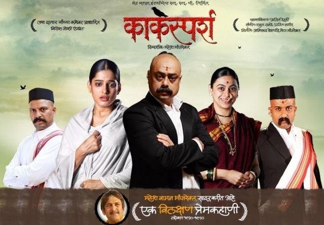 Kaksparsh Kaksparsh Marathi Movie Review The Common Man SpeaksThe Common