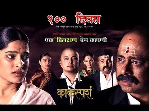 Kaksparsh Superhit Marathi Film Kaksparsh Completes 100 Days Entertainment