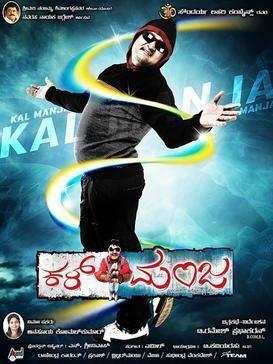 Kal Manja movie poster