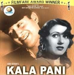 Listening to Kala Pani 1958 Music To My Ears