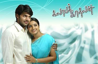 Kalabha Kadhalan movie poster