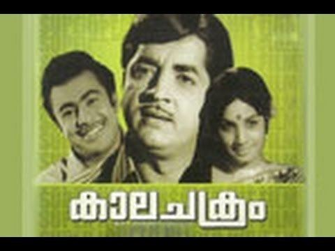 Kalachakram (1973 film) httpsiytimgcomvig19Po7YSbBMhqdefaultjpg