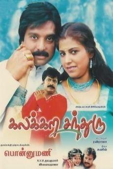 Kalakkara Chandru (2007) directed by Raviraja • Film + cast ...