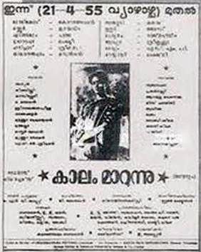 Kalam Marunnu movie poster