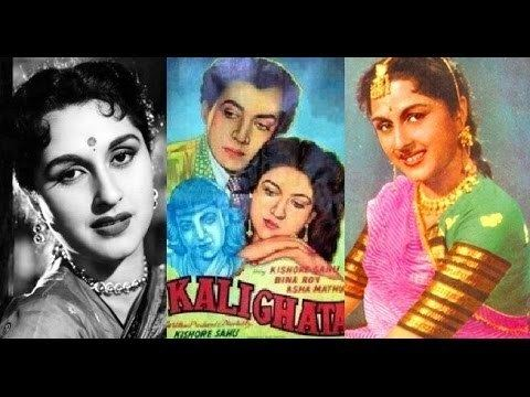 Kali Ghata Full Hindi Movie 1951 Kishore Sahu Bina Rai Old