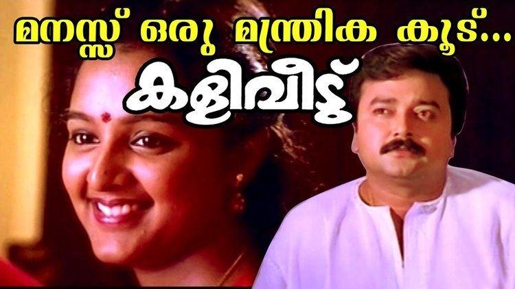Kaliveedu Manassu Oru Kaliveedu Malayalam Movie Song YouTube