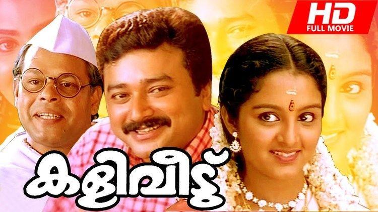 Kaliveedu Malayalam Full Movie Kaliveedu Full HD Exclusive Movie