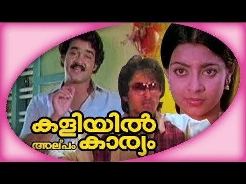 Kaliyil Alpam Karyam Kaliyil Alpam Karyam Malayalam Full Movie Official HD YouTube