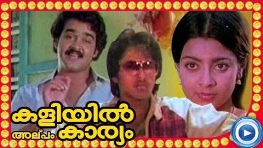 Kaliyil Alpam Karyam Malayalam Full Movie Kaliyil Alpam Karyam Malayalam Comedy Film