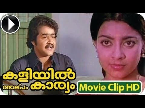 Kaliyil Alpam Karyam Kaliyil Alpam Karyam Malayalam Full Movie Romantic Scene 10 HD
