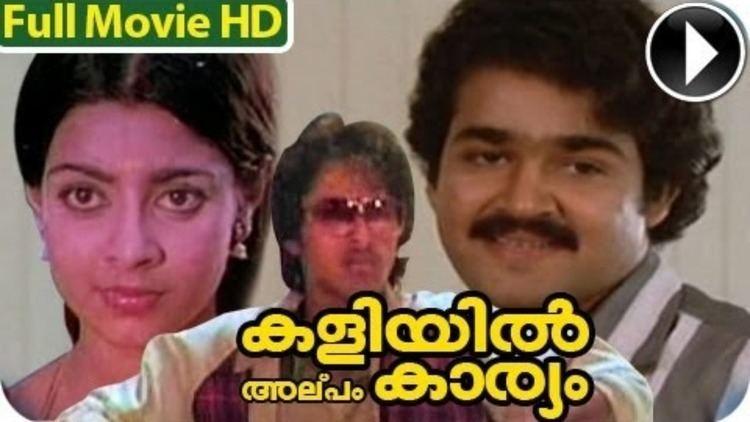 Kaliyil Alpam Karyam Malayalam Full Movie Kaliyil Alpam Karyam Full Length Movie