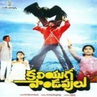 Kaliyuga Pandavulu Kaliyuga Pandavulu 1986 Telugu Songs Free Download Naa Songs