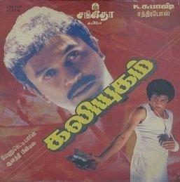 Kaliyugam (1988 film) movie poster