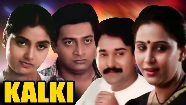 Kalki (1996 film) Kalki Tamil Full Movie K Balachander Shruti Prakash Raj YouTube