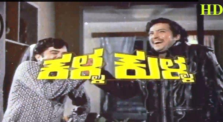 Kalla Kulla KALLA KULLA 1975 Kannada Full Movie Vishnuvardhan Kannada
