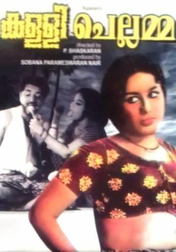 Kallichellamma Kallichellamma Movie on Asianet Movies Kallichellamma Movie