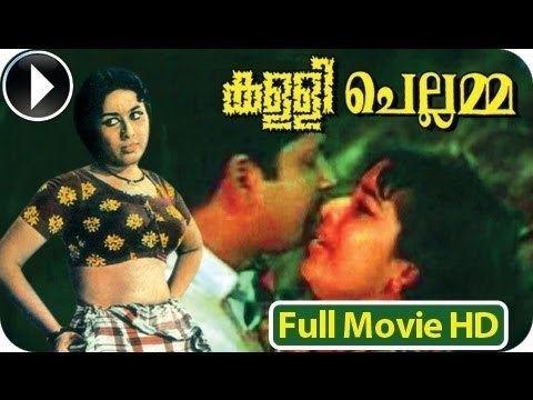 Kallichellamma Kallichellamma Malayalam Full Movie Official HD YouTube