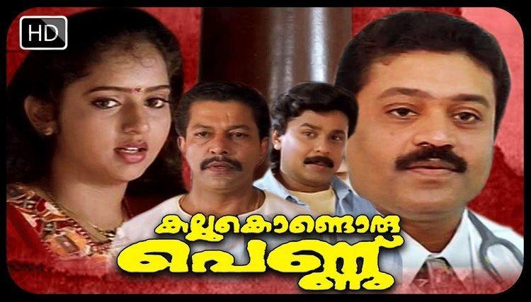 Kallu Kondoru Pennu Malayalam Full Movie Kallu Kondoru Pennu Suresh Gopi Murali