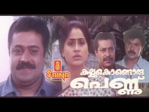 Kallu Kondoru Pennu Kallukondoru Pennu Malayalam Full Movie Suresh Gopi Dileep