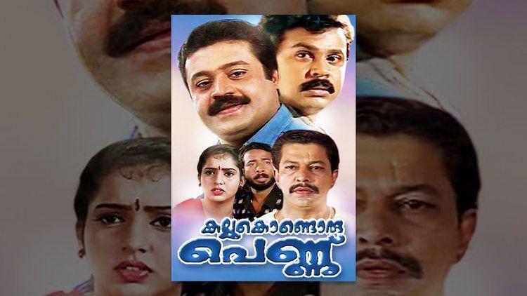 Kallu Kondoru Pennu Malayalam full Movie Kallukondoru Pennu Dileep Comedy movies YouTube