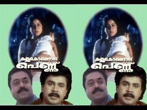 Kallu Kondoru Pennu Kallu Kondoru Pennu 1998 Malayalam Full Movie Dileep Suresh Gopi