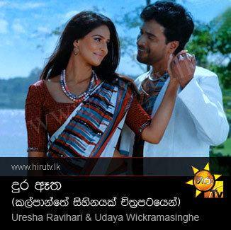 Kalpanthe Sihinayak Dura Atha Kalpanthe Sihinayak Movie Song Uresha Ravihari Udaya