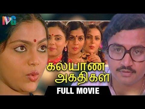 Kalyana Agathigal Kalyana Agathigal Tamil Full Movie Saritha Ashok Nasser