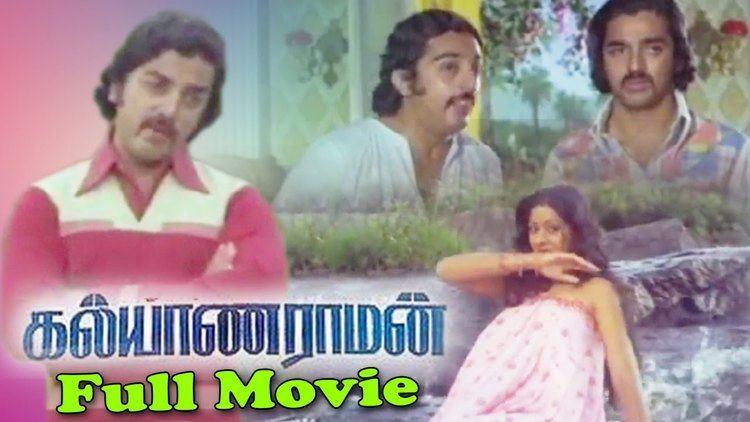 Kalyanaraman (1979 film) Kalyanaraman Tamil Full Movie Kamal Haasan Sridevi YouTube
