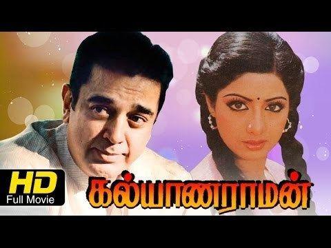 Kalyanaraman (1979 film) Kalyanaraman Tamil Full Movie Kamal Haasan Sridevi Drama Movie
