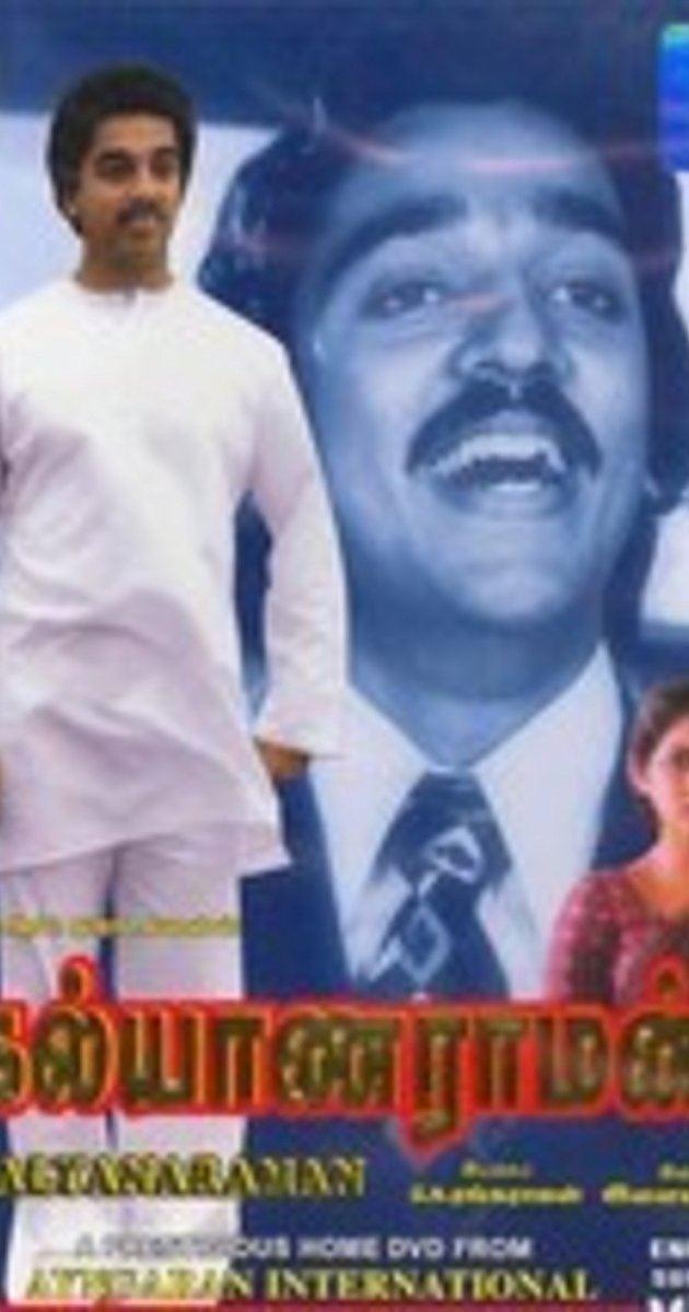 Kalyanaraman (1979 film) Kalyanaraman 1979 IMDb