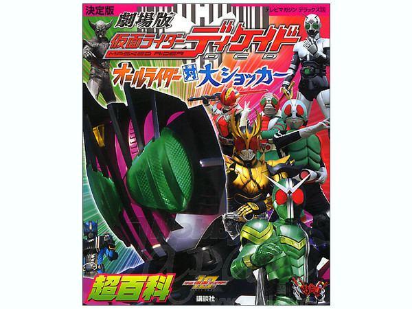 Kamen Rider Decade: All Riders vs Dai Shocker - Alchetron