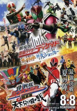 Kamen Rider Decade: All Riders vs Dai Shocker movie poster