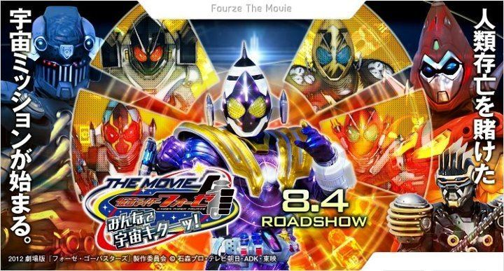 Kamen Rider Fourze the Movie: Space, Here We Come! movie scenes Kamen Rider Fourze the Movie Everyone It s Space Time Complete Spoilers